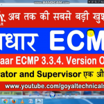 ECMP Aadhaar Enrolment Software CRACKED